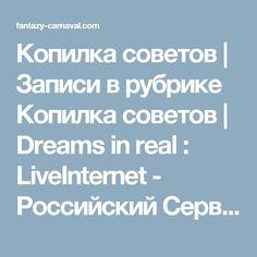 Копилка советов | Записи в рубрике Копилка советов | Dreams in real : LiveInternet - Российский Сервис Онлайн-Дневников