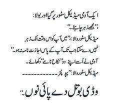 Pakistani Funny Urdu Jokes   Adults Jokes   Girls Jokes   Funny Jokes Uploads Posts & Videos