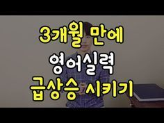 English 900 자동암기 동영상 샘플 - 영어책 한권 암기의 원조 / 전세계 1,600만 판매 영어회화 초대형 베스트셀러 - YouTube
