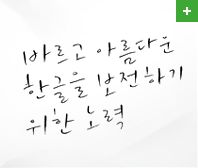 The Contest of Handwriting in Korean; The Silver Prizewinning Font