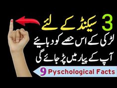 Love Facts, Amazing Facts, Fun Facts, Black Magic For Love, Hair Fall Remedy, Quran Sharif, Yoga Poses For Men, Royal Beauty, Relationship Challenge