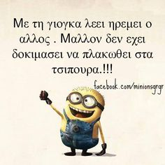 Find images and videos about funny, greek quotes and minions on We Heart It - the app to get lost in what you love. Funny Greek Quotes, Greek Memes, Funny Picture Quotes, Funny Quotes, Tell Me Something Funny, Funny Images, Funny Pictures, Funny Statuses, Minions Quotes