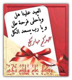 كل عام وانتم بخير عيدكم مبارك