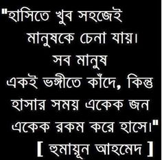 Pin By Sajal Sengupta On Bangla Kobita Pinterest Bangla Quotes