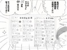 こんにちは、うだひろえです。 新刊「家事も、育児も、お金も、紙に書くだけでお悩みスッキリ!とにかく書き出し解決術!」(KADOKAWA)から、特選エピソードをお送りしてきたのも、今回で最終回となりました。 前回のエピソード:高熱でダウン寸前なのに人に頼れず自分を追い詰めていた。〜思い込みを事実から切り離す方法〜 by うだひろえ 今回は、家族のふか~い問題……「役割分担」です。 何度かこちらでも書かせてもらっていますが、私は子どもが生まれてから、家事育児のタスクの多さにキャパオーバー、できない自分に自己嫌悪、時にはぶっ倒れて、このままではまずい!と思っていました。 なのでそれを、夫に伝えて、タ…