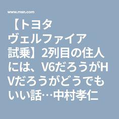 【トヨタ ヴェルファイア 試乗】2列目の住人には、V6だろうがHVだろうがどうでもいい話…中村孝仁