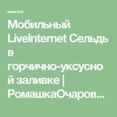 Мобильный LiveInternet Сельдь в горчично-уксусной заливке | РомашкаОчаровашка - Дневник РомашкаОчаровашка |