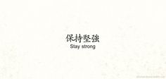 All about Chinese tattoos allaboutchinese Japanese Tattoo Words, Small Japanese Tattoo, Japanese Tattoo Symbols, Japanese Quotes, Japanese Sleeve Tattoos, Japanese Words, Chinese Quotes, Tattoo Small, Chinese Writing Tattoos