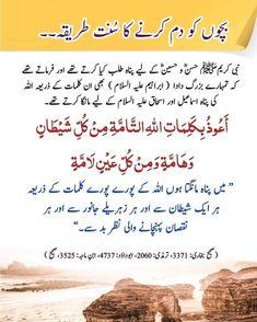 Islamic Prayer, Islamic Qoutes, Islamic Teachings, Islamic Messages, Islamic Dua, Islamic Inspirational Quotes, Duaa Islam, Islam Hadith, Allah Islam