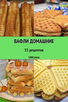 Определенная разновидность печенья с характерным рисунком на поверхности носит название . Свое название вафли получили от немецкого слова «wafla», перевод которого звучит как «сота». #рецепты #еда #кулинария #вафли #выпечка