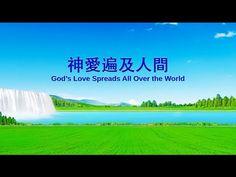經歷詩歌《神愛遍及人間》