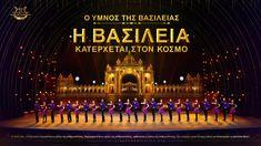 Ένας φλογερός, θριαμβευτικός χορός με κλακέτες άνοιξε την έναρξη της τελετής της βασιλείας, οι χριστιανοί παρατάσσονται τακτικά, παίζουν τον συγκλονιστικό «Ο ύμνος της βασιλείας: Η βασιλεία κατέρχεται στον κόσμο», διακηρύσσουν σε ολόκληρο τον κόσμο ότι ο Κύριος Ιησούς έχει επιστρέψει!  Ας παρακολουθήσουμε μαζί την μεγάλη χορωδιακή παράσταση που γιορτάζει την έλευση της βασιλείας.  #Εκκλησία#Ιησούς_Χριστός#σωτηρία#λατρεία#η_ανάσταση_Του_Ιησού#Δευτέρα_Παρουσία#εκκλησία_του_Θεού#Πάτερ_Ημών Christian Skits, Christian Music, Praise And Worship Songs, Praise God, Contemporary Dance, Modern Dance, Choir Songs, Nova Era, Alvin Ailey