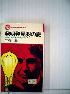 発明発見99の謎―だれが、なぜ最初に気がついたか (1978年) (サンポウ・ブックス) | 三石 巌 |本 | 通販 | Amazon