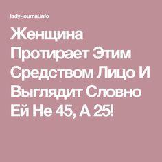 Женщина Протирает Этим Средством Лицо И Выглядит Словно Ей Не 45, А 25!