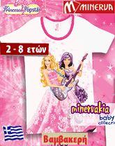 Παιδικά Εφηβικά Εσώρουχα & Βρεφικά Κορμάκια Underwear, Disney, Kids, Baby, T Shirt, Women, Fashion, Young Children, Supreme T Shirt
