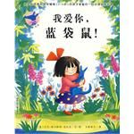 Another well-translated English to Chinese series of books about Lily and her Blue Kangaroo (Emily Chichester Clark). Best part for anglophile mums ... there Hanyu Pinyin!