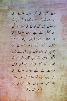 Poetry Quotes In Urdu, Urdu Poetry Romantic, Love Poetry Urdu, Iqbal Shayari, Sher Shayari, Punjabi Poetry, Urdu Thoughts, Deep Words, Poems