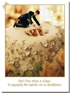 Toppers για τη γαμήλια τούρτα σας! | See more at WeddingTales.gr | http://weddingtales.gr/index.php?id=916