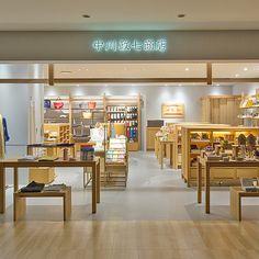中川政七商店 ルクア イーレ店のページです。中川政七商店は奈良で1716年に創業し、手績み手織りの麻織物を作り続けてきました。現在は「日本の工芸を元気にする!」をビジョンに、幅広く生活雑貨を扱い、「遊中川」「粋更kisara」「中川政七商店」などのブランドで全国に直営店を展開しています。