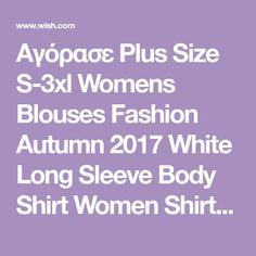 Αγόρασε Plus Size S-3xl Womens Blouses Fashion Autumn 2017 White Long Sleeve Body Shirt Women Shirts Tops Cotton Formal Blouse στο Wish - Αγορές ίσον διασκέδαση