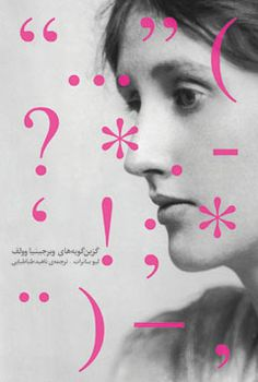 design by Majid Abbasi, The Sayings of Virginia Woolf, 2009 Luce Bonnerot  Negah Publications
