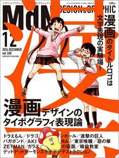 MdN12月号は漫画デザインのタイポグラフィ特集! 表紙イラストは漫画家・浅野いにお氏|株式会社インプレスホールディングスのプレスリリース