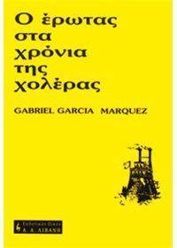 Ο έρωτας στα χρόνια της χολέρας Gabriel Garcia Marquez, Frank Zappa, Best Sellers, My Books, Reading, Memes, Public, Meme, Reading Books