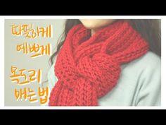 [OLYU CAST] 따뜻하게 예쁘게 목도리 매는 법! - YouTube