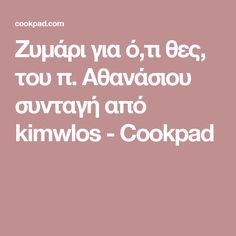 Ζυμάρι για ό,τι θες, του π. Αθανάσιου συνταγή από kimwlos - Cookpad
