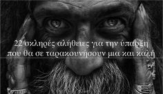 Ancient Mysteries, Greek Quotes, Mind Body Soul, Happy People, Good Morning Quotes, Birthday Quotes, Life Is Beautiful, Awakening, Life Lessons