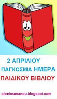 Ελένη Μαμανού: 2 Απριλίου - Παγκόσμια Ημέρα Παιδικού Βιβλίου Books, Livros, Libros, Book, Book Illustrations, Libri
