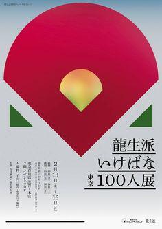 Japanese Exhibition Poster: Ryuseiha Ikebana. Hiroko Sakai. 2015