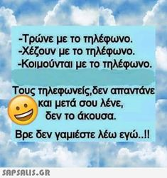 Greek Memes, Funny Greek, Greek Quotes, Lol, Funny Quotes, Jokes, Funny Things, Humor, Funny Phrases