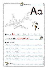 Γράφω και ζωγραφίζω το αεροπλάνο - Φύλλο εργασίας Learn Greek, Writing Practice, Preschool Worksheets, Literacy, Alphabet, Abs, Language, Teacher, Education