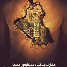 عراق الحضارات