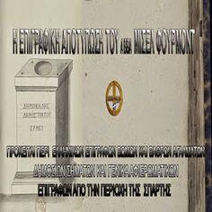 Η ΛΙΣΤΑ ΜΟΥ: Αυτά κατέστρεψε ο Αββας Φουρμόντ στην Αρχαία Σπάρτ...
