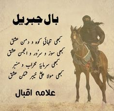 Urdu Funny Poetry, Poetry Quotes In Urdu, Best Urdu Poetry Images, Urdu Poetry Romantic, Love Poetry Urdu, Iqbal Poetry In Urdu, Sufi Poetry, Urdu Quotes With Images, Inspirational Quotes Pictures