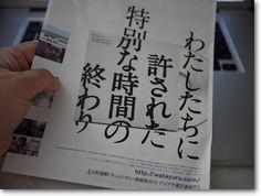 映画「わたしたちに許された特別な時間の終わり」(監督:太田信吾)をポレポレ東中野で観ました。 高橋典幸ブログ