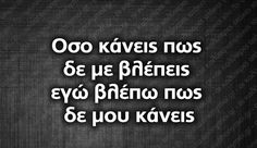 Picture Quotes, Love Quotes, Big Words, Greek Quotes, Good Advice, Wisdom Quotes, Psychology, Funny Pictures, Thoughts