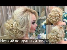Выпуск #6 Как сделать самую популярную свадебную прическу. M/L/XL - YouTube