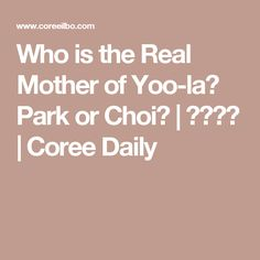 Who is the Real Mother of Yoo-la? Park or Choi?    코리일보   Coree Daily