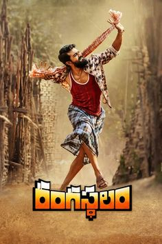 Rangasthalam is an upcoming Telugu action Entertainer. This is the eleventh movie of Ram Charan Teja.The title of the movie released on June between 9 to 10 am. The first look poster of Rangasthalam 2018 released on December 2017 at 9 Am. Telugu Movies Online, Hindi Movies Online Free, Telugu Movies Download, Hd Movies Download, Movies Free, See Movie, It Movie Cast, Movie Tv, Cinema