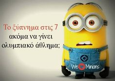 ...... Funny Greek Quotes, Greek Memes, Minion Jokes, Minions, Kai, Big Words, Funny Phrases, Let's Have Fun, Funny Cute