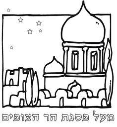 kanievsky tisha bav coloring pages - photo#11