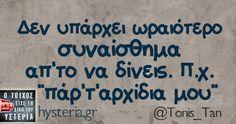 """Δεν υπάρχει ωραιότερο συναίσθημα απ'το να δίνεις. Π.χ. """"πάρ'τ'αρχίδια μου"""" - Ο τοίχος είχε τη δική του υστερία – #tonis_tan Greek Memes, Funny Greek Quotes, Funny Picture Quotes, Sarcastic Quotes, Funny Quotes, It's Funny, Funny Stuff, Smart Quotes, Clever Quotes"""