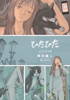 """laikagohome:  tsuruta kenji's hita hita short, """"futari no tenshi"""" for rakuen la paradis web extra."""