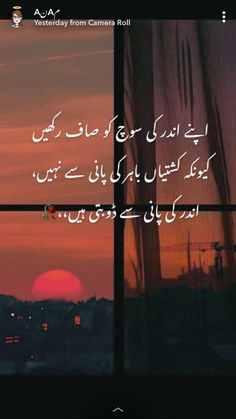Inspirational Quotes In Urdu, Urdu Quotes With Images, Best Quotes In Urdu, Sufi Quotes, Life Quotes Pictures, Wisdom Quotes, Qoutes, Love Poetry Images, Poetry Quotes In Urdu