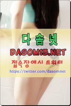 강남오피 범계오피『다솜넷∥dasom13.net』동탄안마 분당건마
