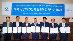 충북 항공MRO단지 맞춤형 인력양성 협약식(2014-08-26)