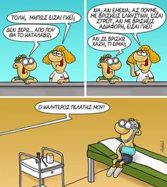 Funny Greek Quotes, Funny Cartoons, Funny Photos, Lol, Humor, Comics, Memes, Funny Stuff, Wedding Dress